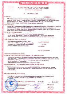 sertifikat_sootvetstviya_pb_kaon1_gost_285095_kap_do_2020_goda_razmer_621h878_