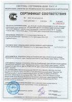 sertifikat_sootvetstviya_asbest_hrizotilovyy2
