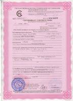 kazahstan_certifikat_korund