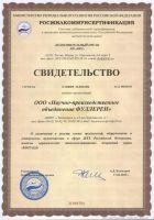 roszhilkommunsertifikat