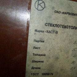 steklotekstolit_kastv__5_h_1500_h_1000__gost_102274__kupit__tcena__most52